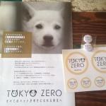 「TOKYO ZERO」から見えてきた、人が犬のためにできること